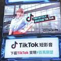 Rückzug aus Hongkong: Tiktok (Bild: Tiktok)